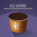 数一亿粒米