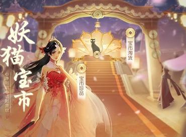 花与剑妖猫节活动介绍 妖猫节活动有哪些