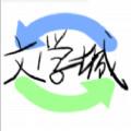 海棠线上文学城8站