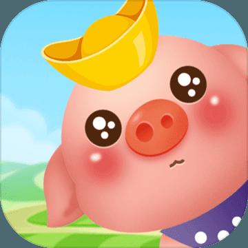 陽光的養豬場游戲