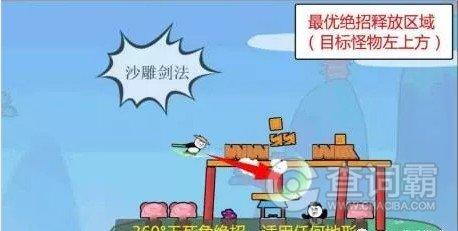 愤怒的熊猫人