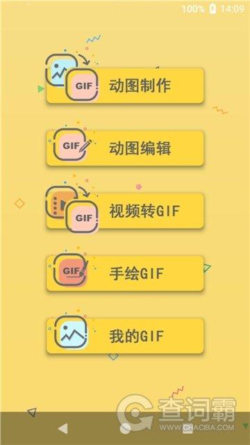 斗图GIF