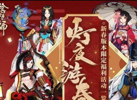 阴阳师2020年春节活动大全 活动内容有哪些
