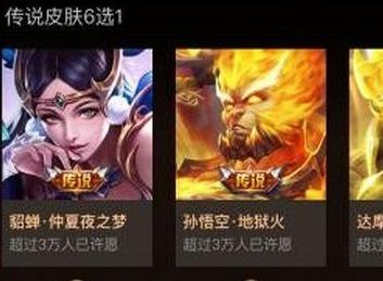 王者荣耀微信游戏摇心愿活动 活动怎么参与