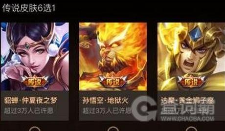 《王者荣耀》微信游戏摇心愿活动