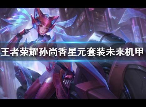 王者荣耀孙尚香星元套装未来机甲获得方法