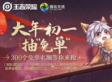 王者荣耀2020年王者荣耀春节免单资格获得攻略