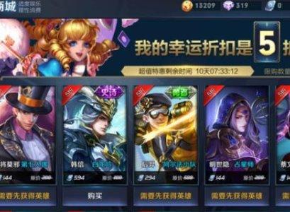 王者荣耀2020春节神秘商店开放时间 什么时候开放