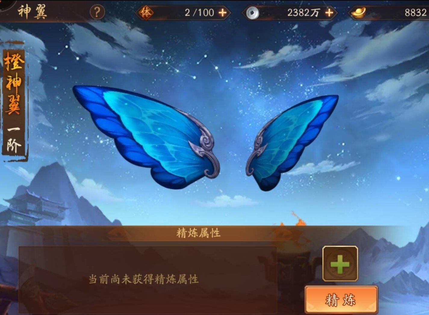 少年三国志2翅膀获取方法攻略 翅膀怎么获取