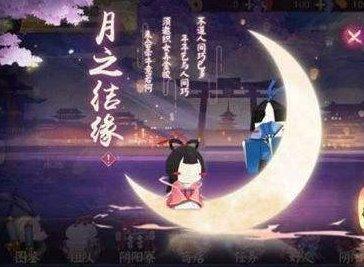 阴阳师情人节活动月之结缘玩法攻略 月之结缘怎么玩