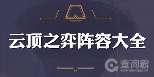 云顶之弈10.3水晶剧毒游侠攻略 10.3水晶剧毒游侠玩法讲解