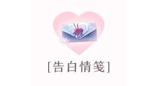 决战平安京情笺寄语活动玩法介绍 决战平安京情人节活动攻略