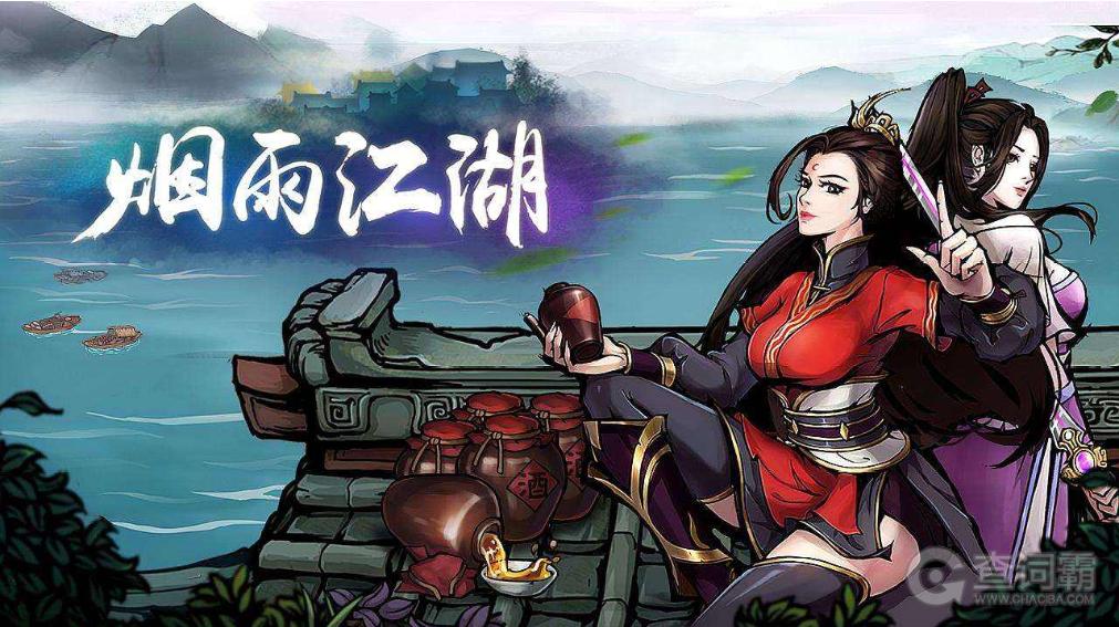 烟雨江湖蛇胆获得攻略一览
