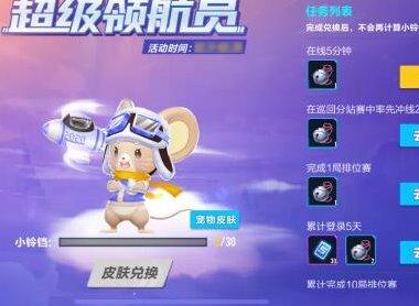 QQ飞车手游小铃铛获取方法 小铃铛怎么获取