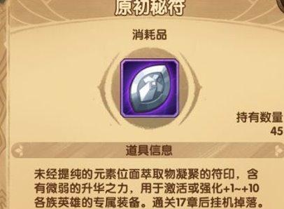 剑与远征原初秘符获得攻略 原初秘符怎么获得