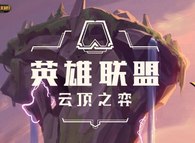 LOL云顶之弈6炼狱3影3召唤2月蚀阵容玩法攻略