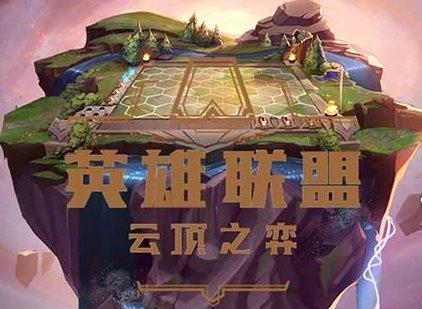 LOL云顶之弈4游侠3炼狱3剧毒2水晶阵容玩法攻略