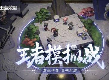 王者模拟战新版尧天阵容玩法攻略 新版尧天阵容怎么玩
