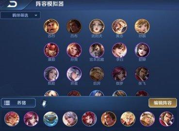 王者荣耀王者模拟战新版吴国法阵容玩法攻略