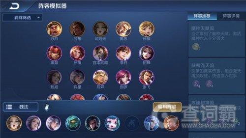 王者荣耀模拟战新版本魏法阵容攻略 最强魏法阵容搭配及玩法详解