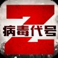 病毒代号Z