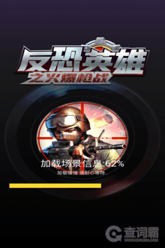 反恐英雄之火爆枪战