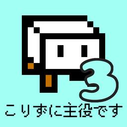 豆腐幻想3