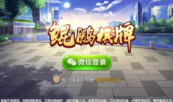 新民鲲鹏棋牌下载 新民鲲鹏棋牌麻将