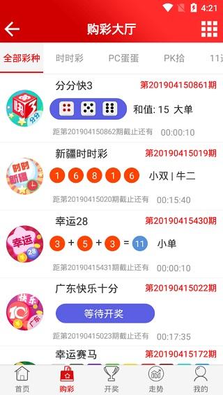 我要中彩票网app