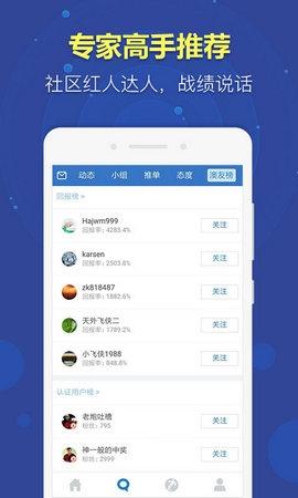 七星彩票app