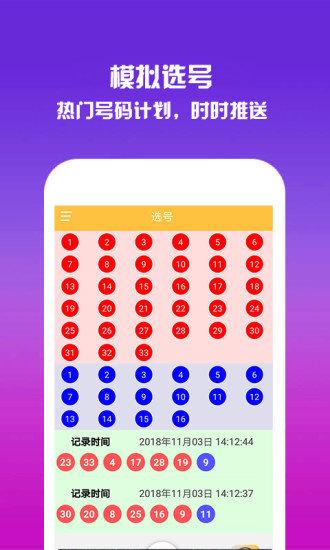 8399彩票安卓版截图