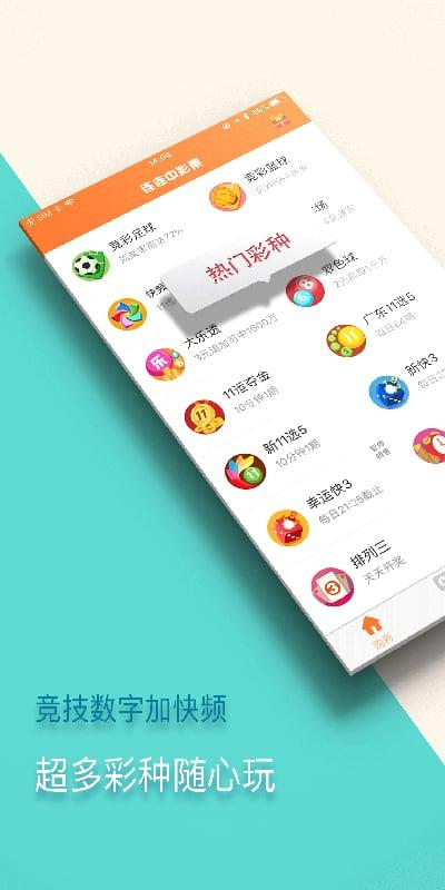 972彩票app截图