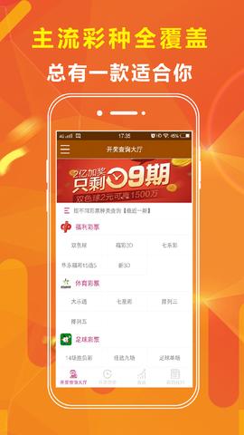 910全球彩票app安卓版