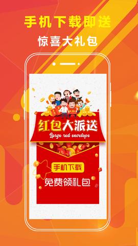 910全球彩票app安卓版截图