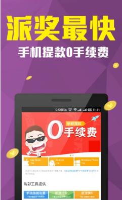 红光国际彩票手机版截图