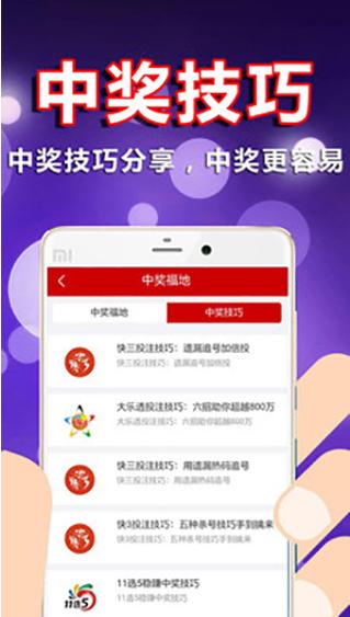 零零彩票app截图