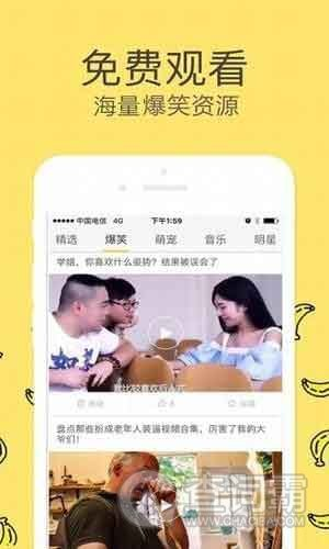 香蕉视频无限次观看 污香蕉视频app破解