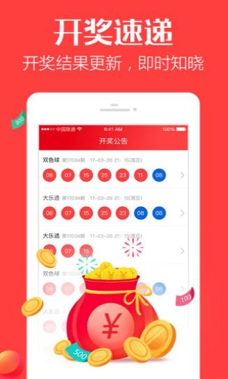 彩票论坛app
