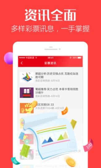 彩票论坛app截图