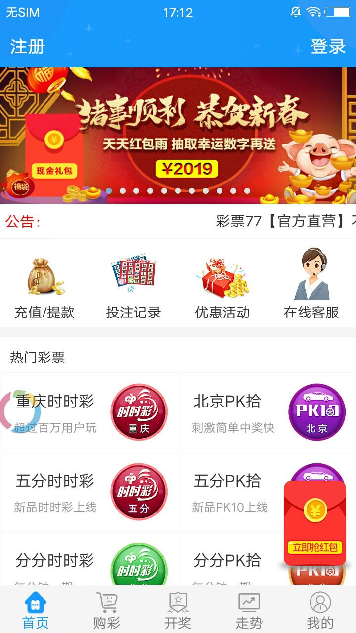 彩票343部落app