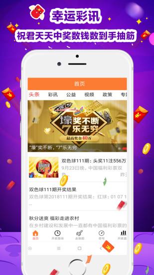 赢钱彩软件