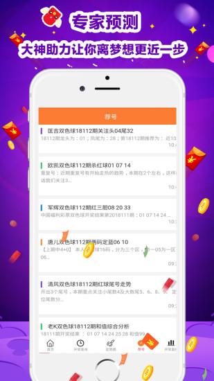赢钱彩软件截图