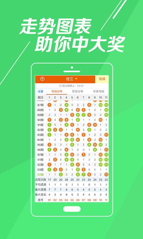 cs555财神彩票最新版
