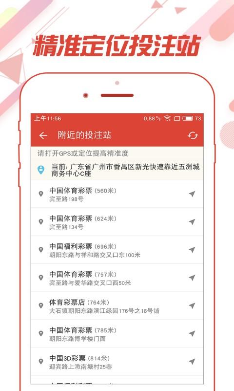 万发彩票app