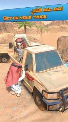 阿拉伯对峙截图