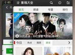 吃芦荟视频和吃仙人掌视频 爱威波官网社区官方下载苹果版