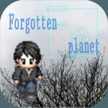 被遗忘的星球