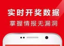 乾盈彩票是正规彩票网站 乾盈彩票app下载