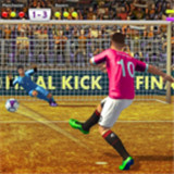 足球射門大師3D