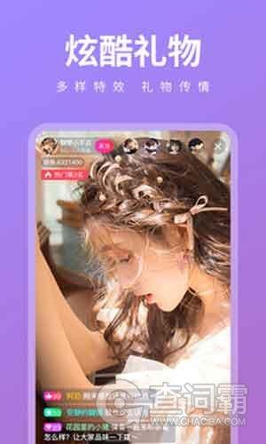 国服富二代下载苹果版 卡哇伊直播app官网官网手机版